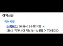 [#8 파쯔파쯔이야기] 드디어 수확_5주차(D+35)