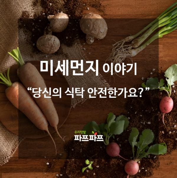 [미세먼지 이야기] 당신의 식탁 안전한가요?
