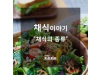 [채식이야기] 다양한 채식주의의 종류를 알아보자!