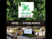 2019 케이팜 귀농귀촌박람회에서 '우리텃밭 파쯔파쯔'를 만나보세요!