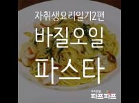 자취생 요리일기 2편, 바질 오일 파스타 만들기! / 우리텃밭 파쯔파쯔 / 가정용 식물재배기